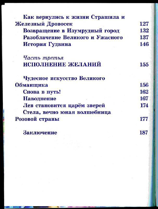 Иллюстрация 78 из 98 для Волшебник Изумрудного Города - Александр Волков | Лабиринт - книги. Источник: Lared