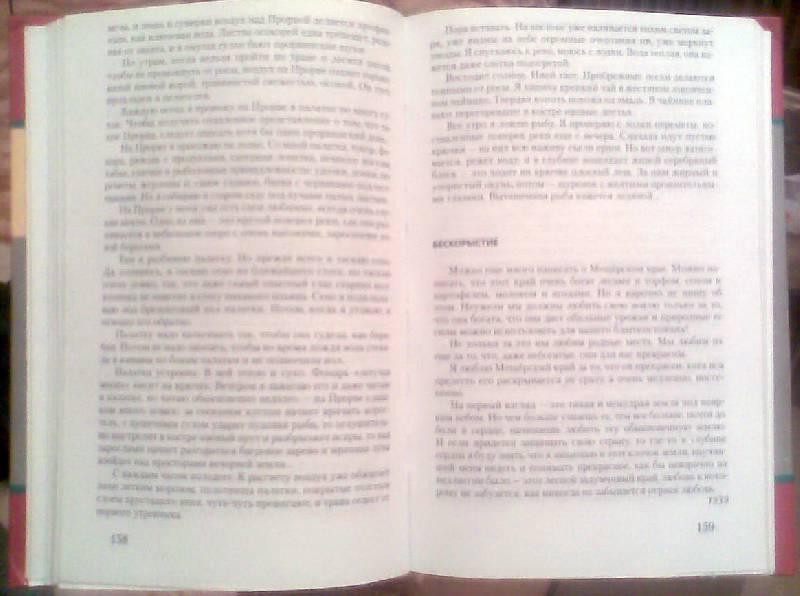 меркина литературе класс 1 гдз ответы часть учебник 5 по