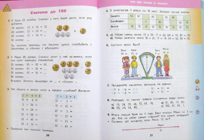 Иллюстрация 6 из 11 для математика. 2 класс. Учебник. В 3-х частях.