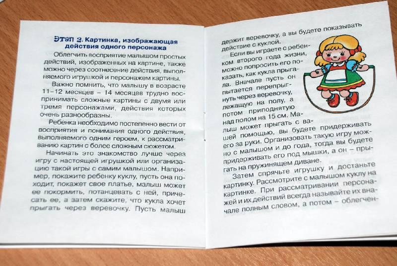 Иллюстрация 8 из 31 для Про Зайку (для детей до 2 лет + методичка) - Юлия Разенкова | Лабиринт - книги. Источник: Лек
