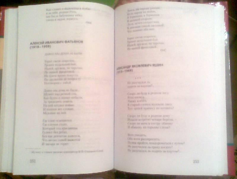 Учебник литературы 5 класс 2 часть меркин читать