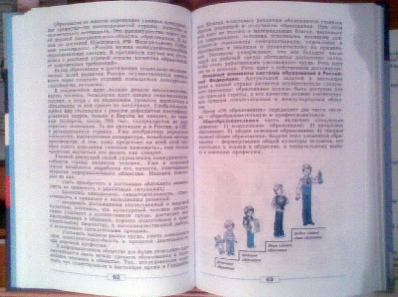 Боголюбов 9 Класс Учебник