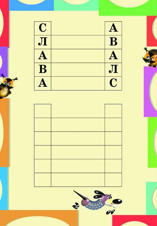 Увлекательные игры на бумаге для детей