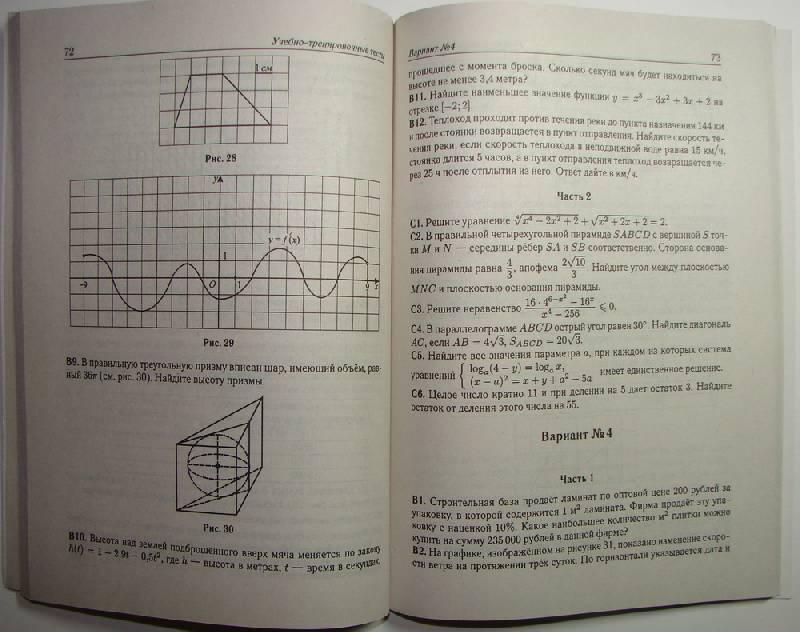 www.legionr.ru решебник к учебно-тренировочным тестам по новому плану лысенко