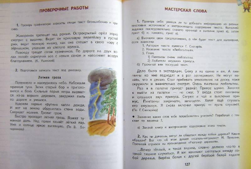 Русский язык 3 класс желтовская