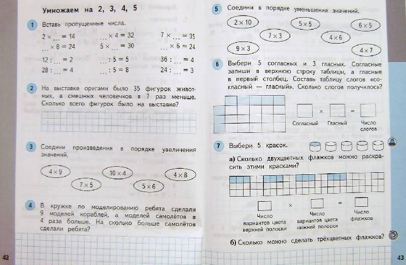 Контрольная работа по математике 2 класс планета знаний
