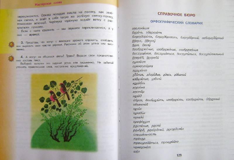 3 калинина желтовская русский гдз класс язык