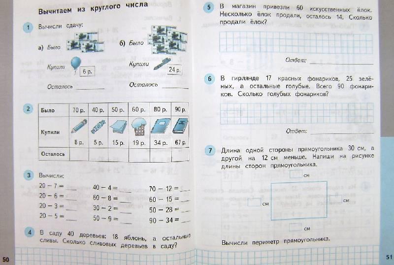 решебник нефедова 3 математика класс