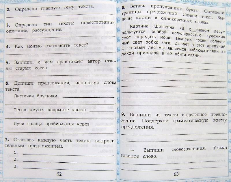 Крылова чтение работа с текстом 2 класс 9 вариант скачать