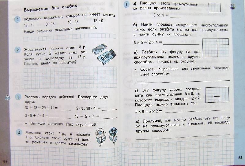 Гдз по математике 2 класс башмаков онлайн