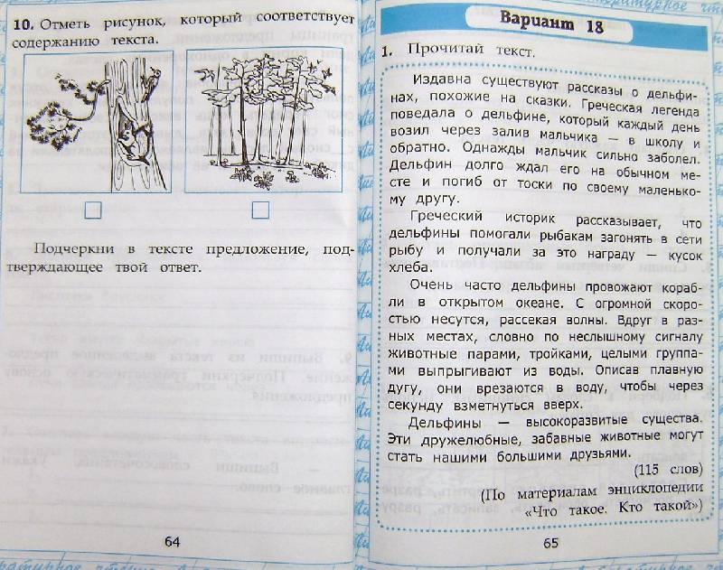 18 ответы чтение с текстом работа 2 класс ответы решебник крылова вариант