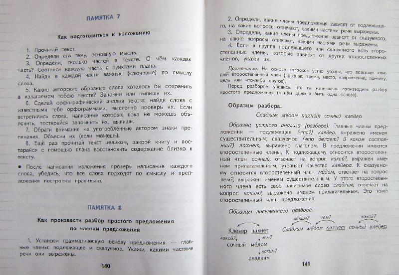 Гдз по русскому языку 3 класс калинина и желтовская 2 часть учебник