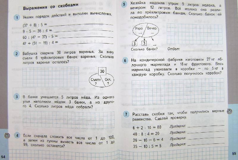 Решебник тетрадь математика 2 класс башмаков