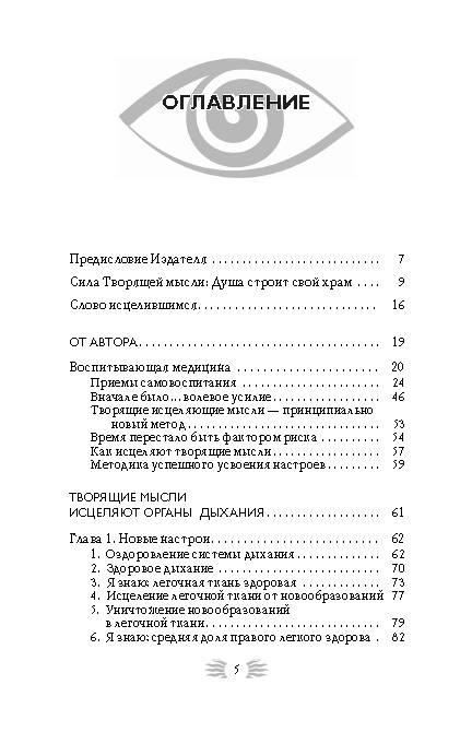 Иллюстрация 1 из 6 для Мысли, творящие здоровую систему дыхания - Георгий Сытин   Лабиринт - книги. Источник: Анна Викторовна