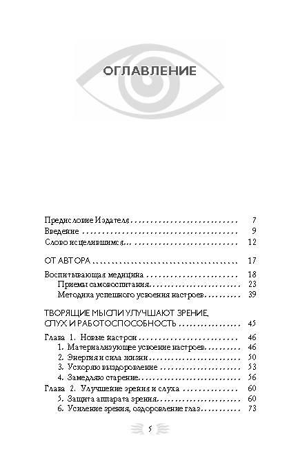 Иллюстрация 1 из 6 для Мысли, усиливающие зрение, слух и работоспособность - Георгий Сытин | Лабиринт - книги. Источник: Анна Викторовна