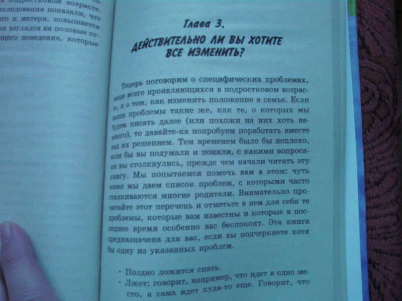 Иллюстрация 1 из 4 для Тренинг самостоятельности у детей - Н.В. Вологодина | Лабиринт - книги. Источник: Розанова  Елена