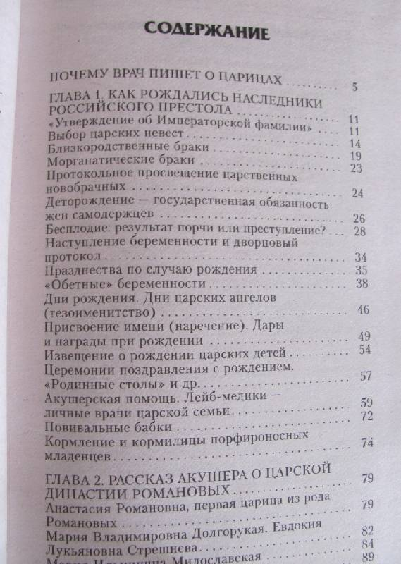 аркадий танаков как рожали русские царицы