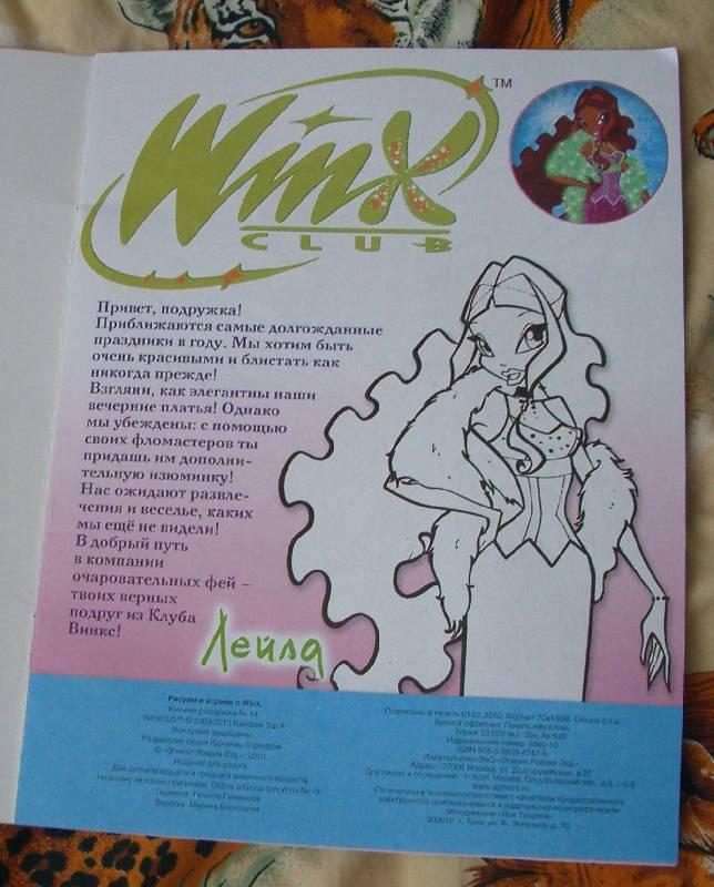 Иллюстрация 1 из 11 для Рисуем и играем с Winx. Книжка-раскраска № 14 | Лабиринт - книги. Источник: Касьянова Оксана Владимировна