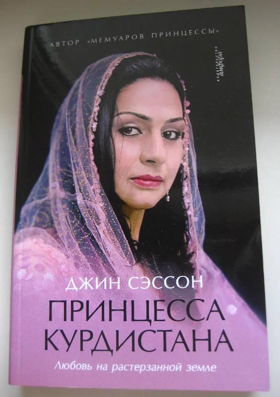 Иллюстрация 1 из 5 для Принцесса Курдистана. Любовь на растерзанной земле - Джин Сэссон | Лабиринт - книги. Источник: ковтун  виктория валерьевна