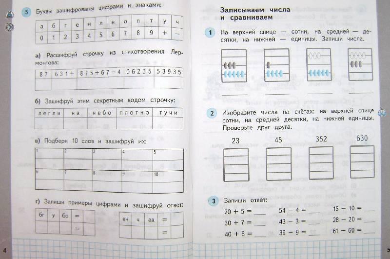 планета класс по математики гдз знаний 2