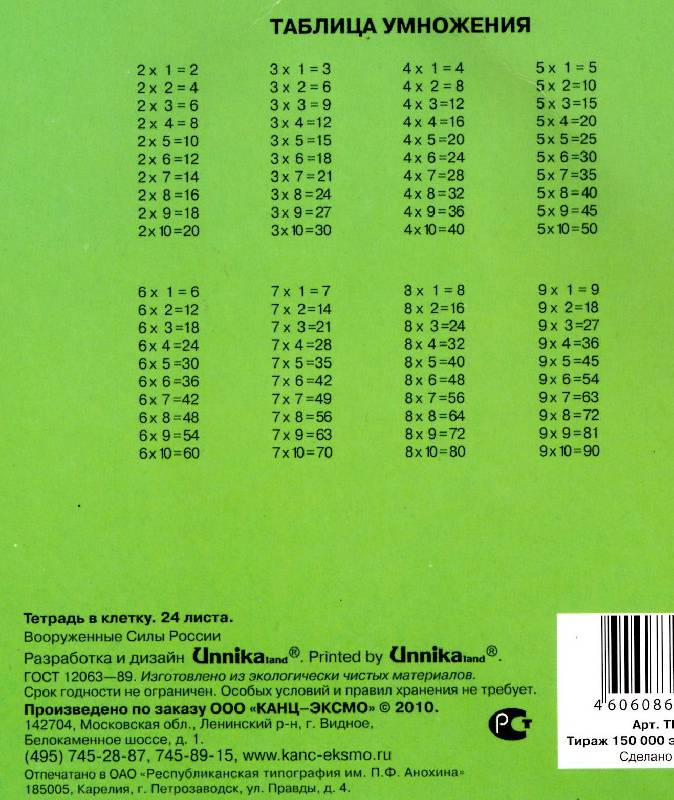 """Иллюстрация 1 из 4 для Тетрадь 24 листа, клетка """"Вооруженные силы России"""" (ТК242826,27)   Лабиринт - канцтовы. Источник: BOOKвочка"""