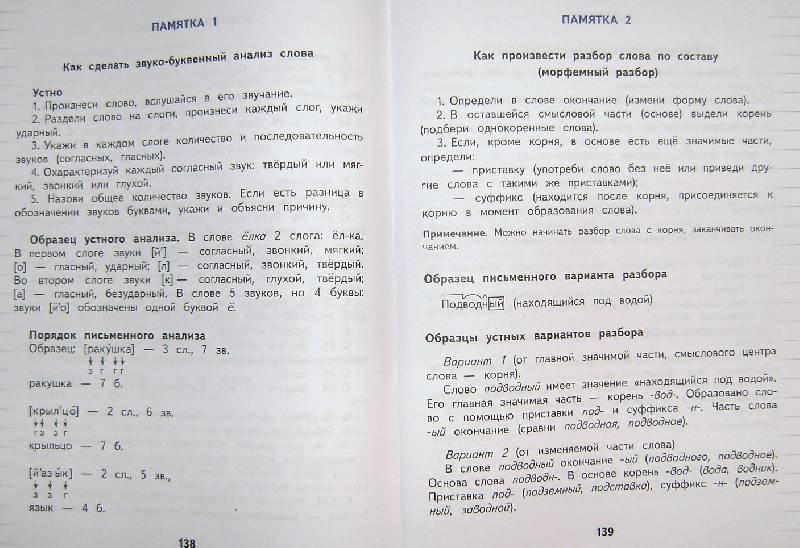по мордовскому 5 гдз класс