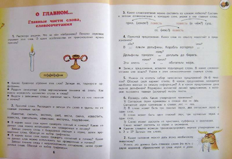 Русскому решебник желтовская 2часть языку по 4класс