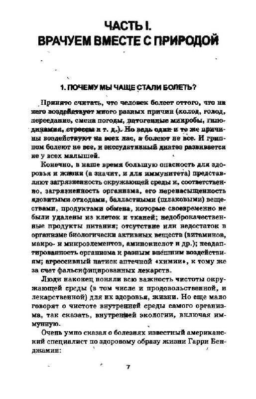 Иллюстрация 1 из 10 для Иммунитет: Укрепление защитных сил организма - Виктор Казьмин   Лабиринт - книги. Источник: Юта