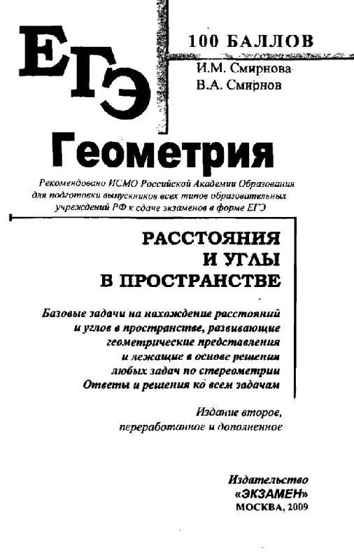 Иллюстрация 1 из 12 для Геометрия. Расстояния и углы в пространстве - Смирнова, Смирнов | Лабиринт - книги. Источник: Юта