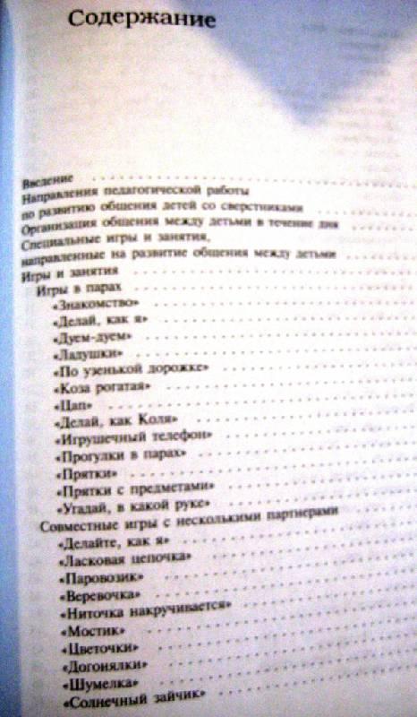 Иллюстрация 1 из 3 для Развитие общения детей со сверстниками - Смирнова, Холмогорова | Лабиринт - книги. Источник: Фруктовая Леди