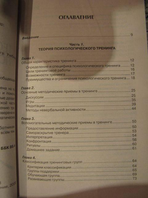 Иллюстрация 1 из 6 для Теория и практика психологического тренинга - Елена Горбатова | Лабиринт - книги. Источник: Юляша
