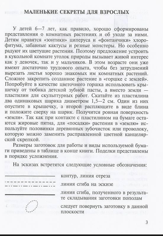 Иллюстрация 1 из 8 для Кукольная оранжерея - И. Петрова | Лабиринт - книги. Источник: Рыженький