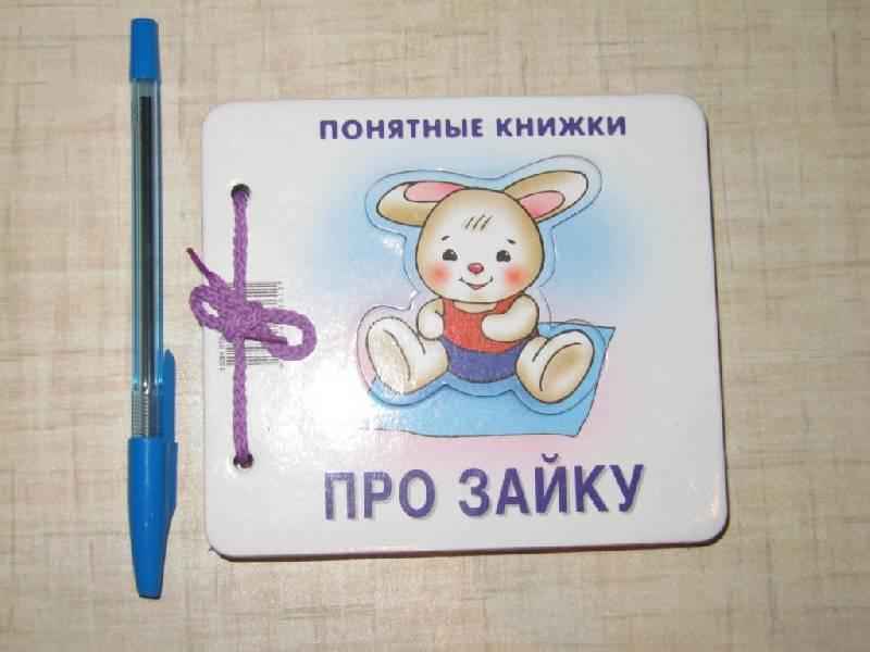 Иллюстрация 9 из 31 для Про Зайку (для детей до 2 лет + методичка) - Юлия Разенкова | Лабиринт - книги. Источник: Мурка