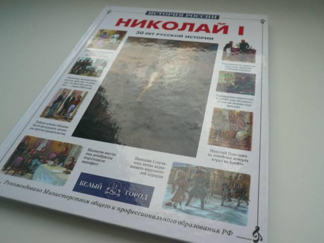 Иллюстрация 1 из 21 для Николай I - Наталия Ермильченко   Лабиринт - книги. Источник: Nadezhda_S