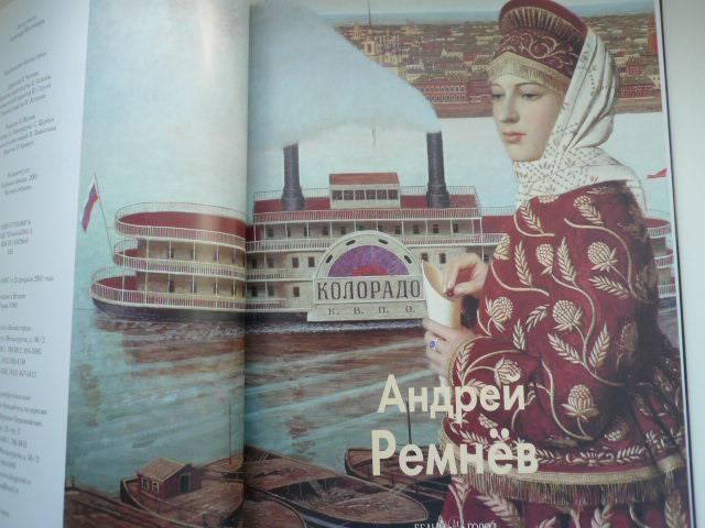 Иллюстрация 1 из 17 для Андрей Ремнев - Александр Шестимиров | Лабиринт - книги. Источник: Nadezhda_S