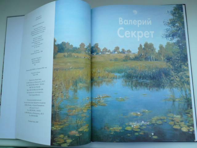 Иллюстрация 1 из 12 для Секрет Валерий - Е.В. Куценко | Лабиринт - книги. Источник: Nadezhda_S