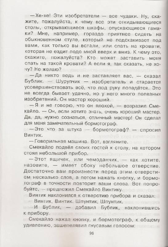 Иллюстрация 1 из 2 для Приключения Незнайки и его друзей: Роман-сказка - Николай Носов | Лабиринт - книги. Источник: ENA