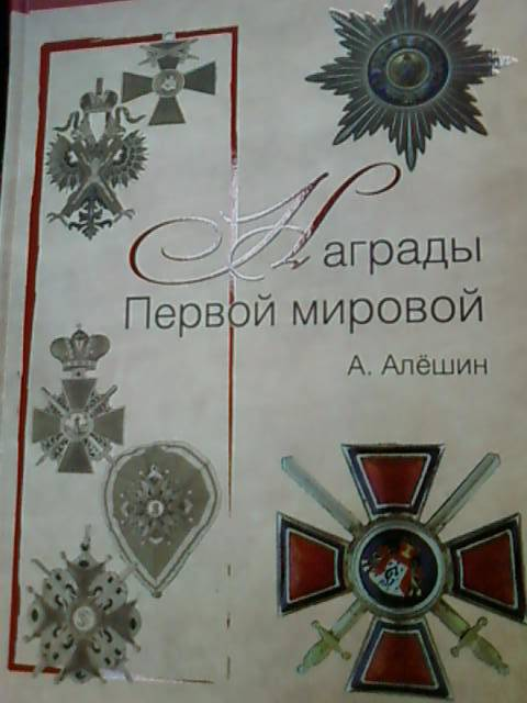 Иллюстрация 1 из 5 для Награды Первой мировой - А. Алешин | Лабиринт - книги. Источник: lettrice