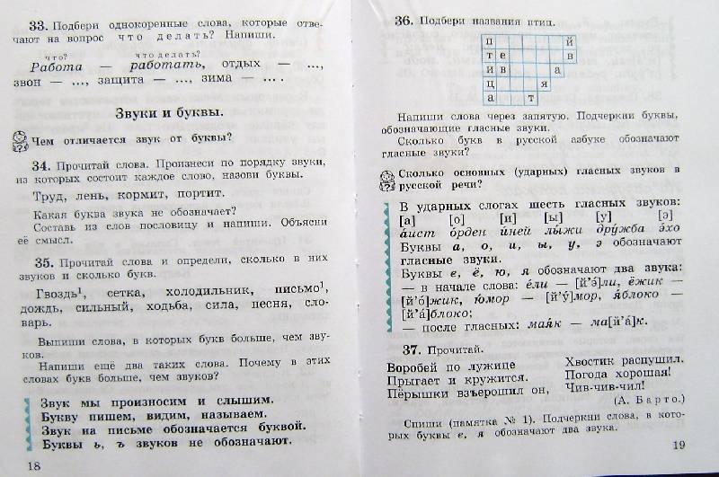 знакомства морфемами рамзаевой с последовательность в учебнике