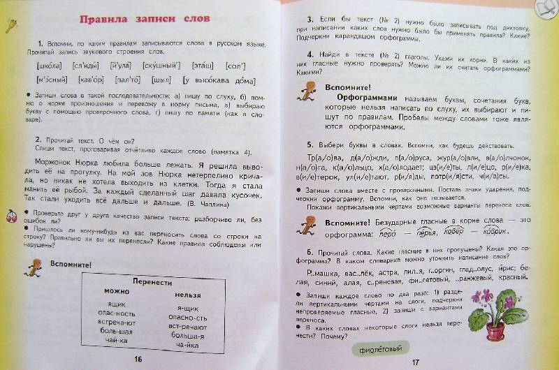 Гдз русский язык 3 класс желтовская калинина