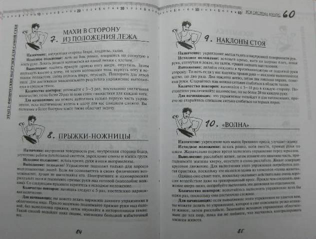 Диета система минус 60 екатерины миримановой меню на неделю