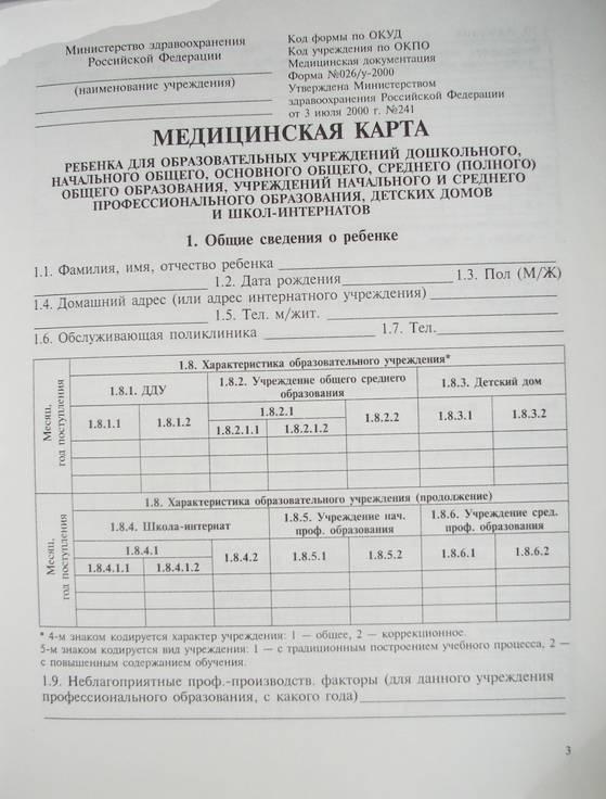 Медицинская Карта Форма 026 У Скачать Бесплатно - фото 3