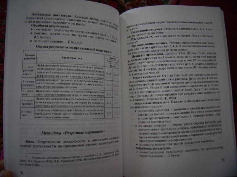 Иллюстрация 7 из 11 для Диагностика нарушений в развитии детей с ЗПР - Иванова, Илюхина, Кошулько | Лабиринт - книги. Источник: Алёнка