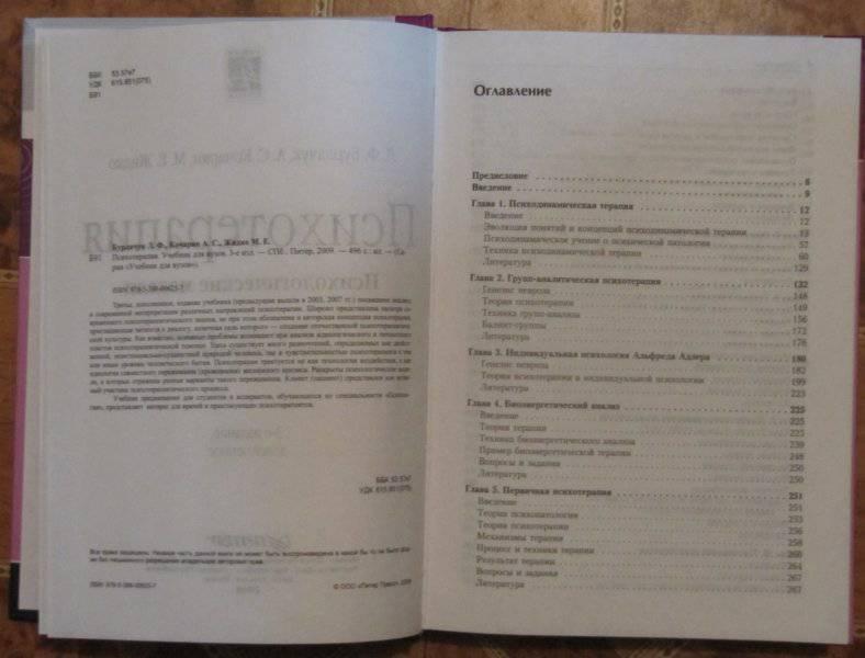 Иллюстрация 1 из 4 для Психотерапия: Учебник для вузов. 2-е издание - Бурлачук, Кочарян, Жидко | Лабиринт - книги. Источник: bookman