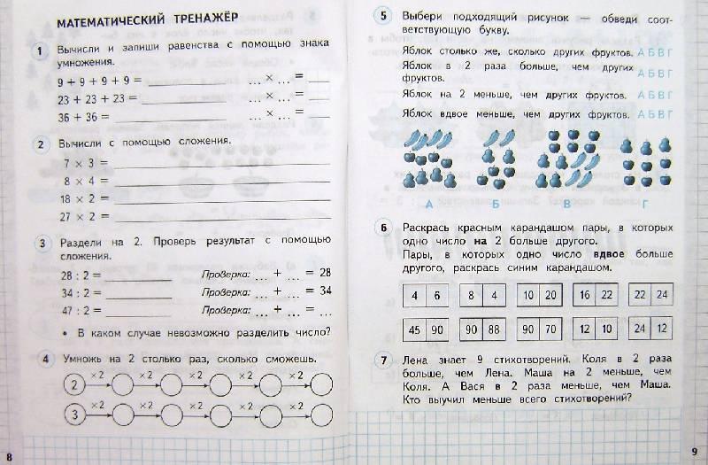 Решения тетради м.г.нефёдорова 2 класс