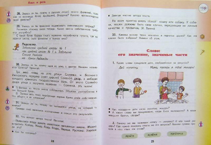 Желтовская калинина русский язык учебник 3 класс скачать
