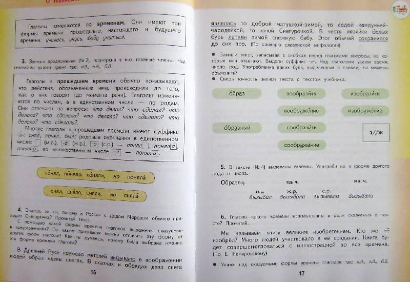 гдз русский язык для 4 класса л.я желтовская отзывы