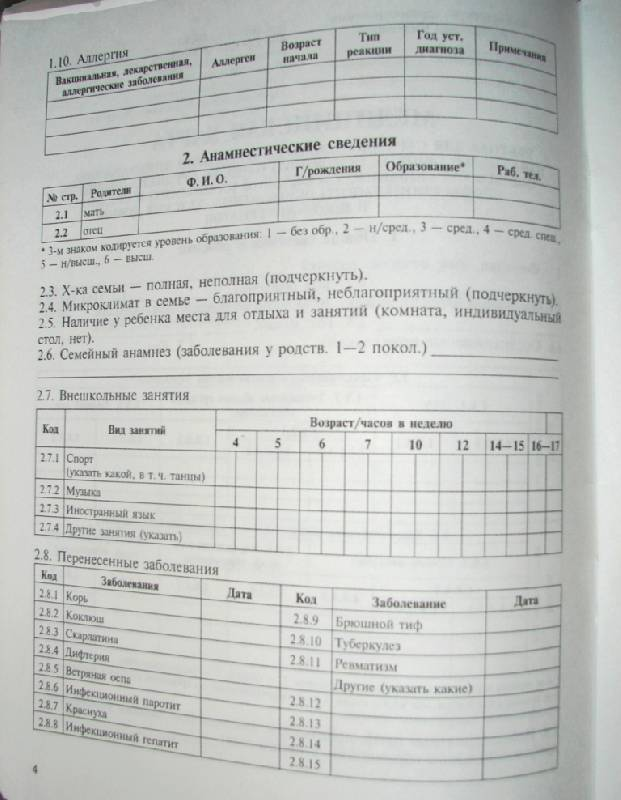 Медицинская Карта Форма 026 У Скачать Бесплатно - фото 5