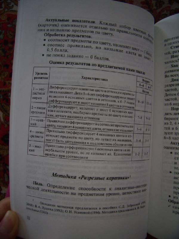 Иллюстрация 8 из 11 для Диагностика нарушений в развитии детей с ЗПР - Иванова, Илюхина, Кошулько | Лабиринт - книги. Источник: Алёнка