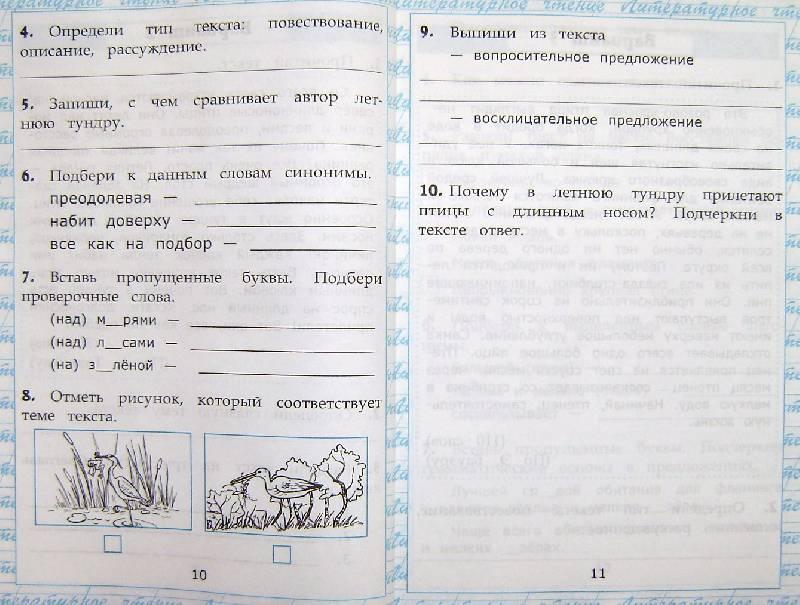 Решебник Егэ Вариант 7 Русский язык